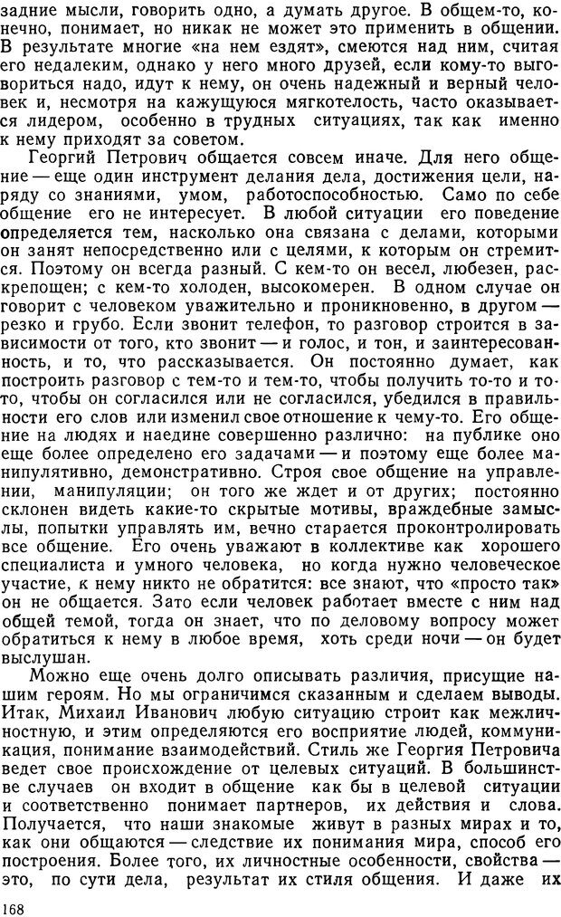 DJVU. Грамматика общения. Крижанская Ю. С. Страница 165. Читать онлайн