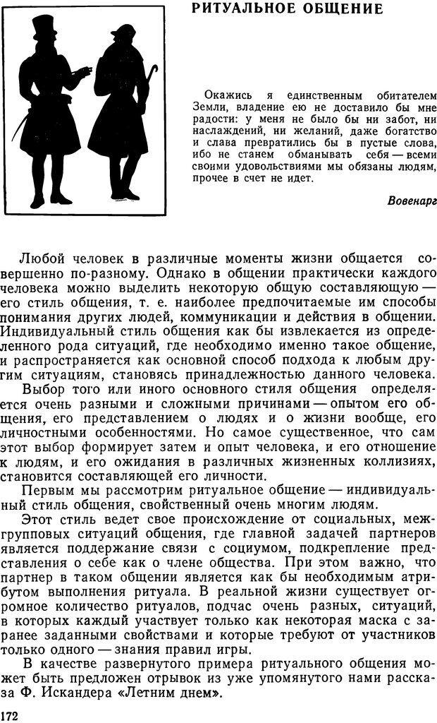 DJVU. Грамматика общения. Крижанская Ю. С. Страница 169. Читать онлайн