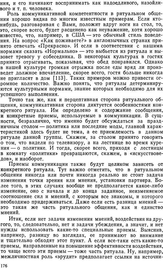 DJVU. Грамматика общения. Крижанская Ю. С. Страница 173. Читать онлайн