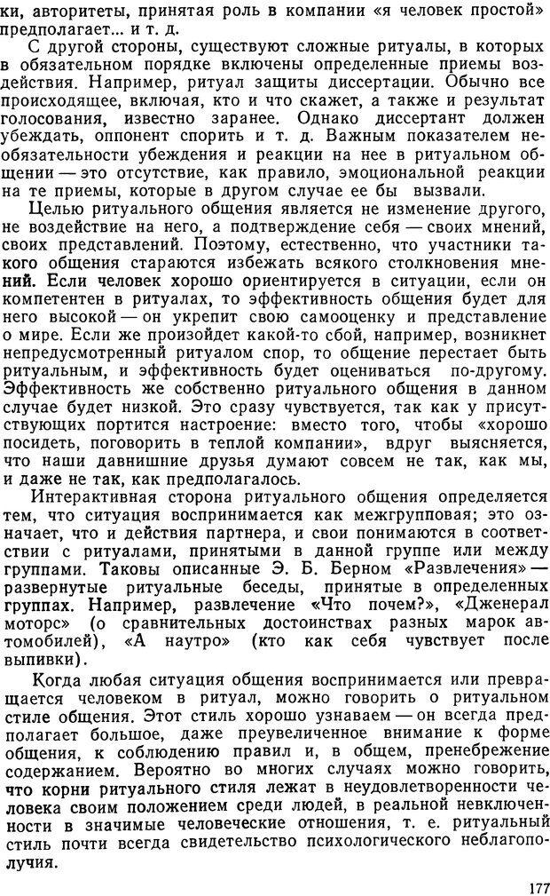DJVU. Грамматика общения. Крижанская Ю. С. Страница 174. Читать онлайн