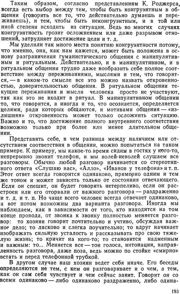 DJVU. Грамматика общения. Крижанская Ю. С. Страница 190. Читать онлайн