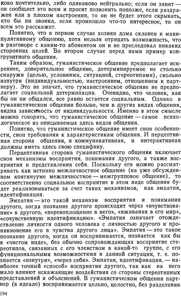 DJVU. Грамматика общения. Крижанская Ю. С. Страница 191. Читать онлайн