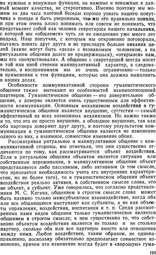 DJVU. Грамматика общения. Крижанская Ю. С. Страница 192. Читать онлайн