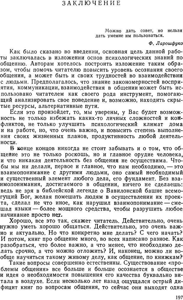 DJVU. Грамматика общения. Крижанская Ю. С. Страница 194. Читать онлайн