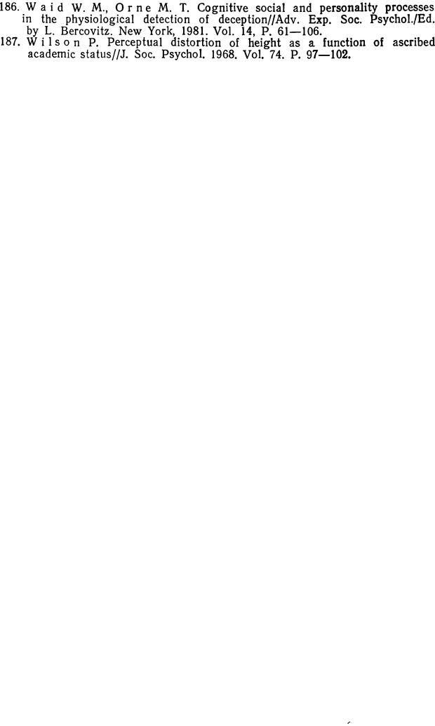 DJVU. Грамматика общения. Крижанская Ю. С. Страница 207. Читать онлайн