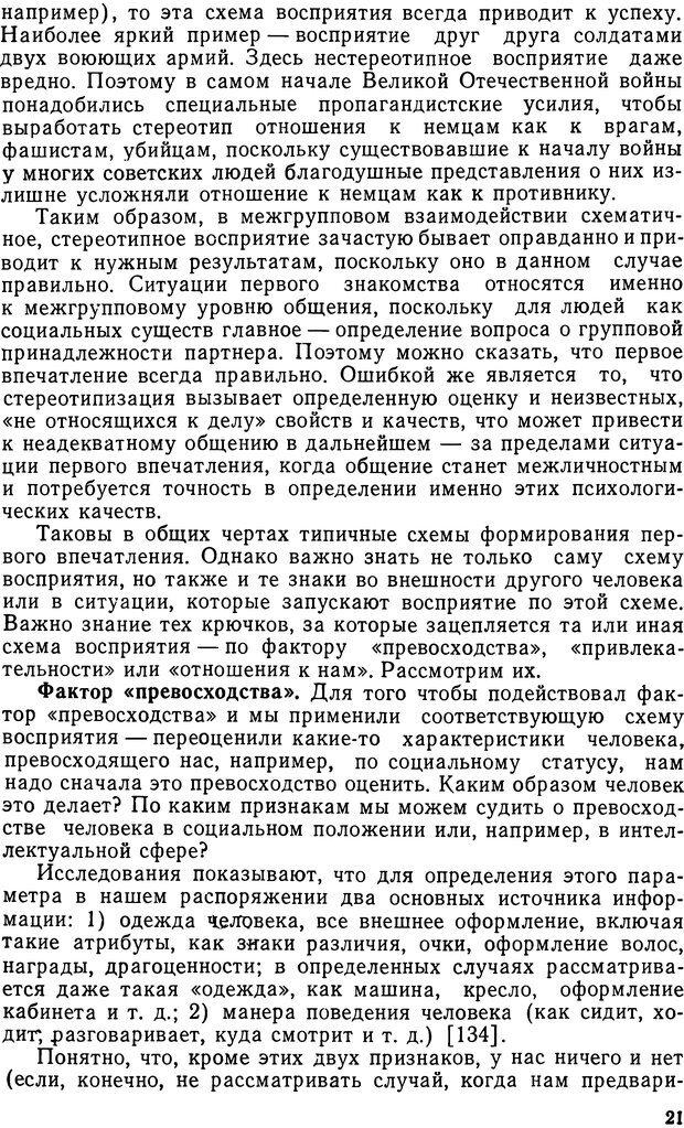 DJVU. Грамматика общения. Крижанская Ю. С. Страница 21. Читать онлайн
