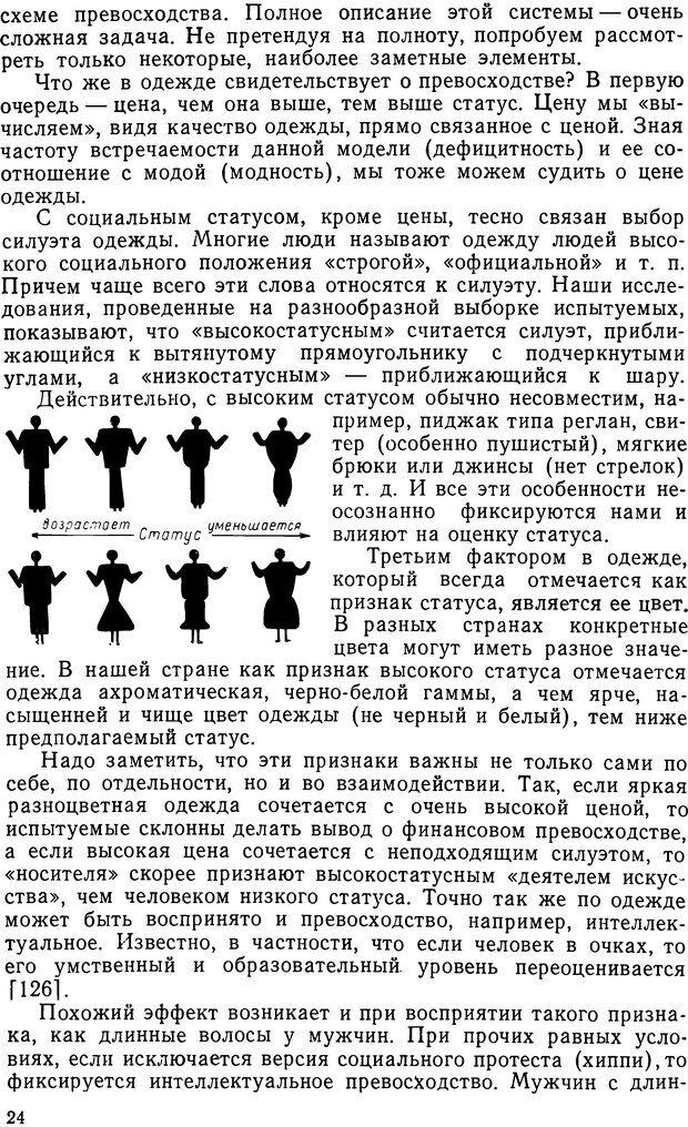 DJVU. Грамматика общения. Крижанская Ю. С. Страница 24. Читать онлайн