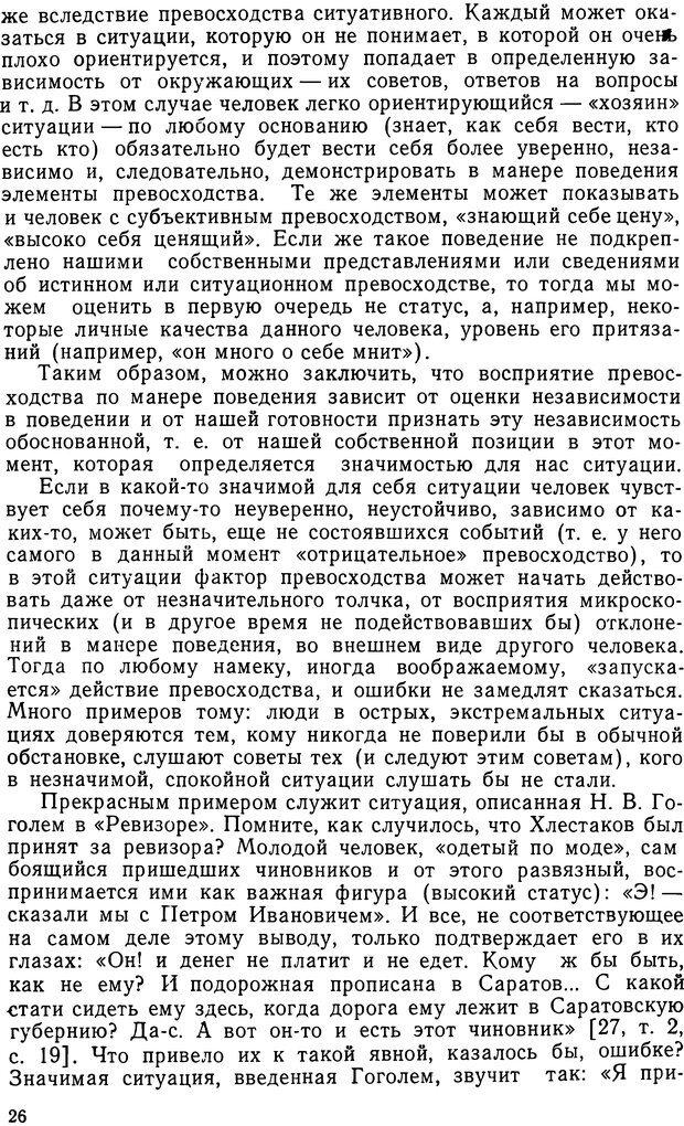 DJVU. Грамматика общения. Крижанская Ю. С. Страница 26. Читать онлайн