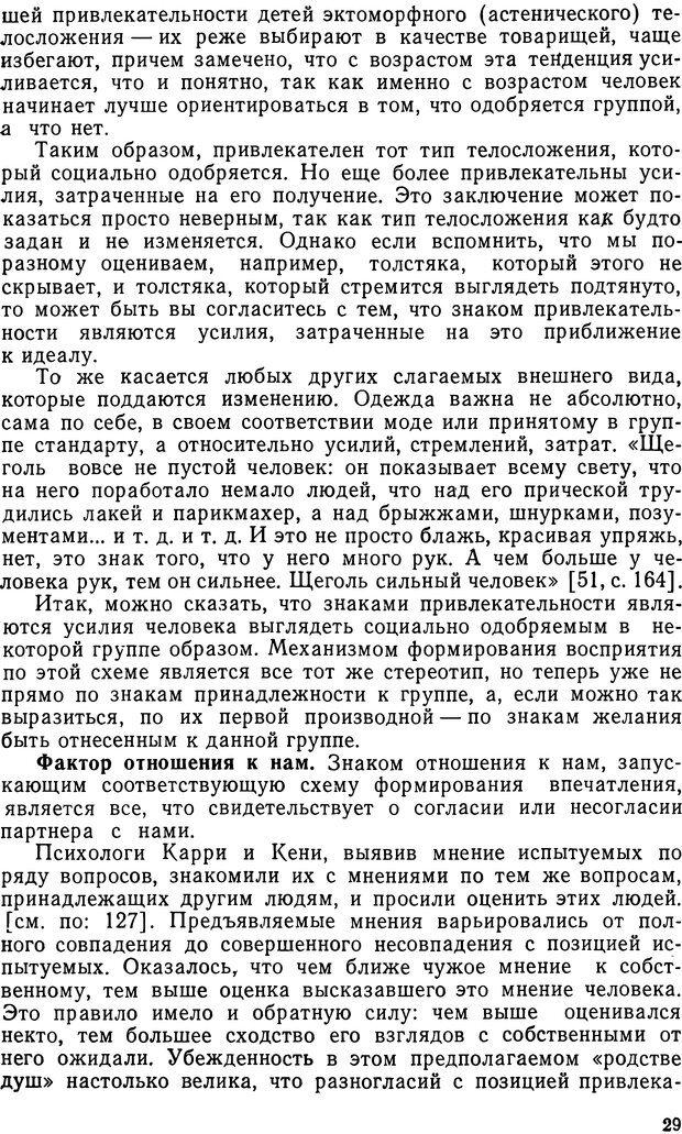 DJVU. Грамматика общения. Крижанская Ю. С. Страница 29. Читать онлайн