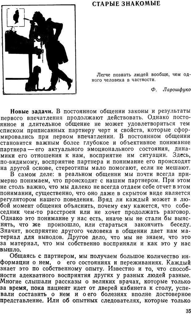 DJVU. Грамматика общения. Крижанская Ю. С. Страница 35. Читать онлайн