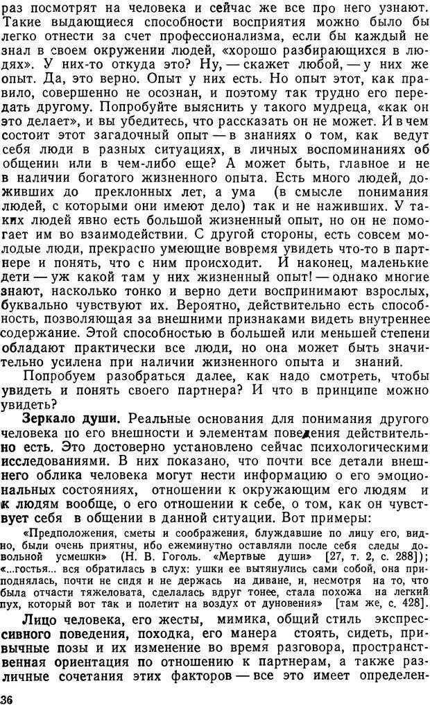 DJVU. Грамматика общения. Крижанская Ю. С. Страница 36. Читать онлайн