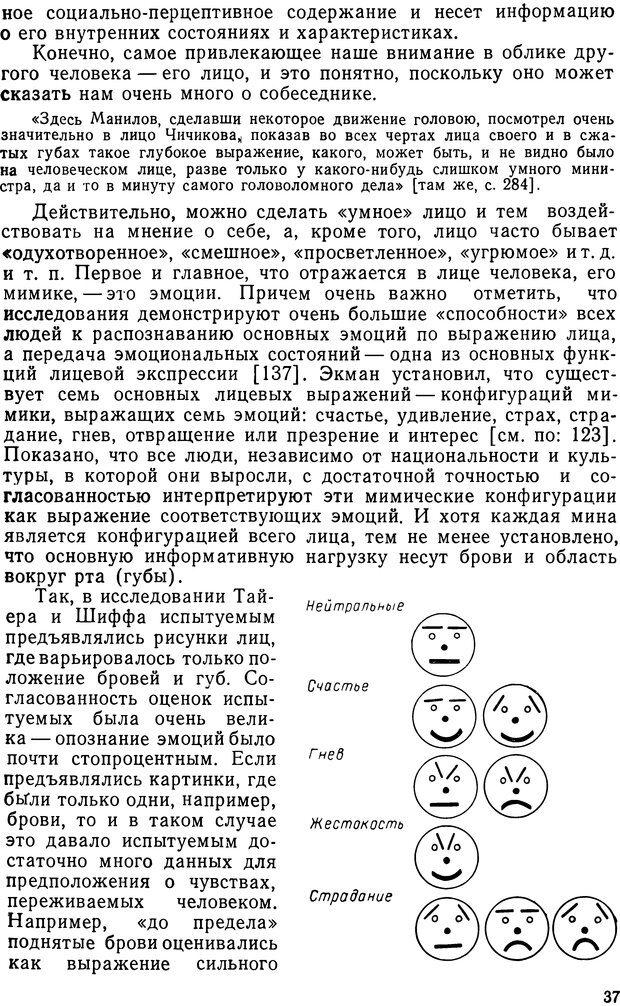 DJVU. Грамматика общения. Крижанская Ю. С. Страница 37. Читать онлайн
