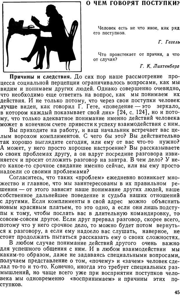 DJVU. Грамматика общения. Крижанская Ю. С. Страница 45. Читать онлайн