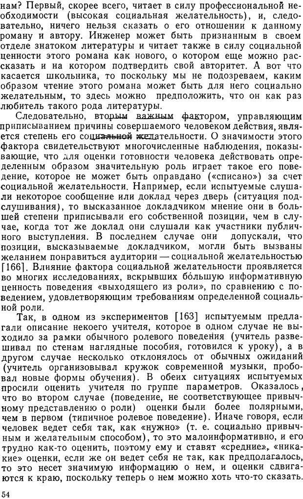 DJVU. Грамматика общения. Крижанская Ю. С. Страница 54. Читать онлайн