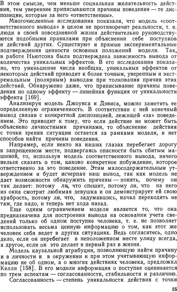 DJVU. Грамматика общения. Крижанская Ю. С. Страница 55. Читать онлайн