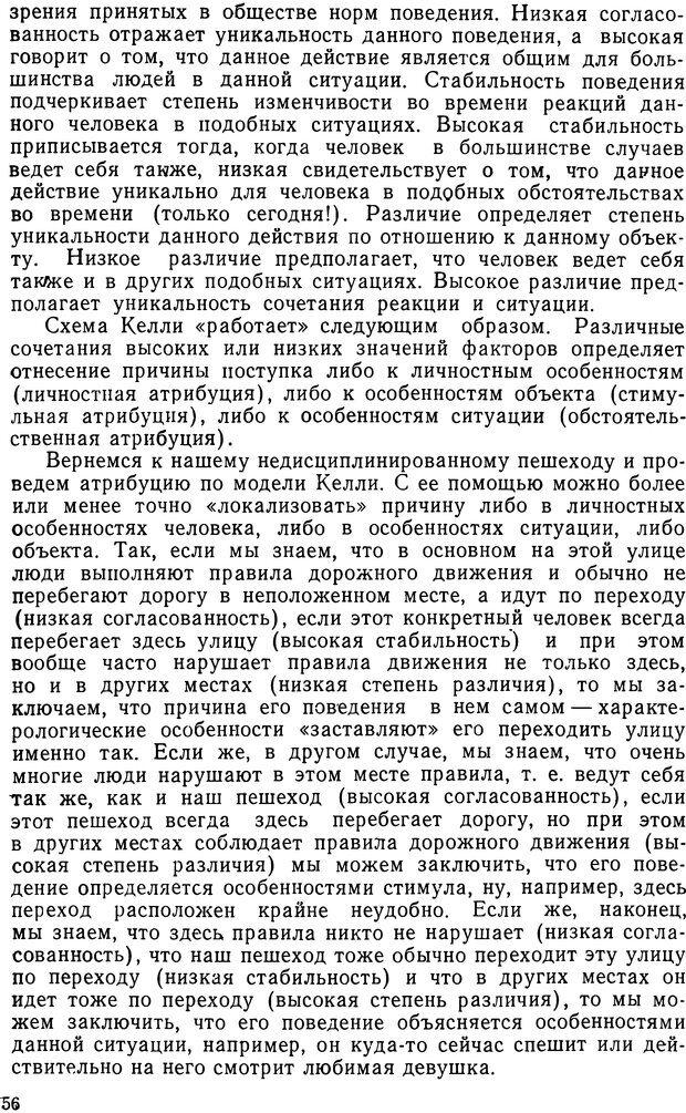 DJVU. Грамматика общения. Крижанская Ю. С. Страница 56. Читать онлайн