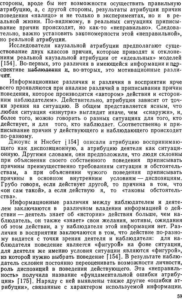 DJVU. Грамматика общения. Крижанская Ю. С. Страница 59. Читать онлайн