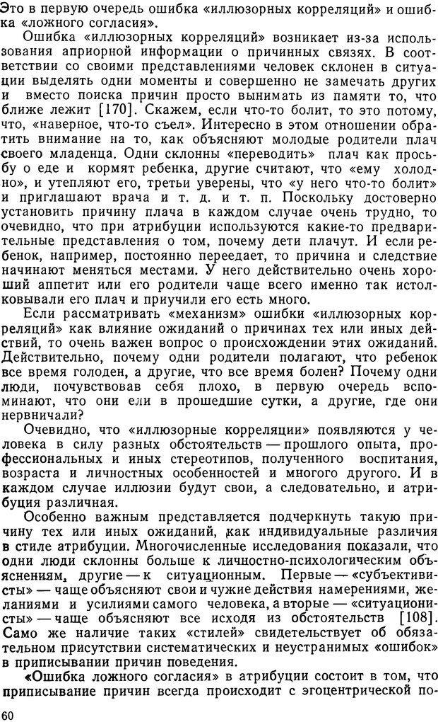 DJVU. Грамматика общения. Крижанская Ю. С. Страница 60. Читать онлайн