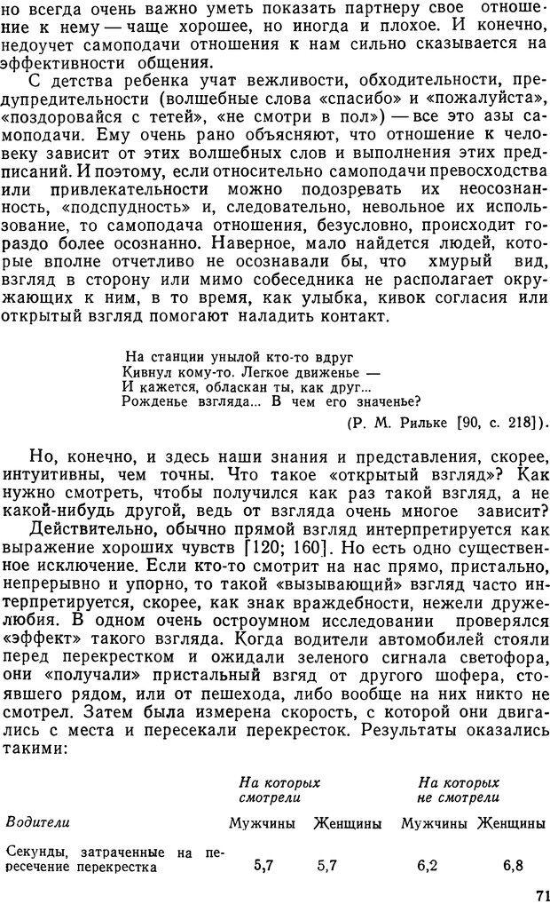 DJVU. Грамматика общения. Крижанская Ю. С. Страница 71. Читать онлайн