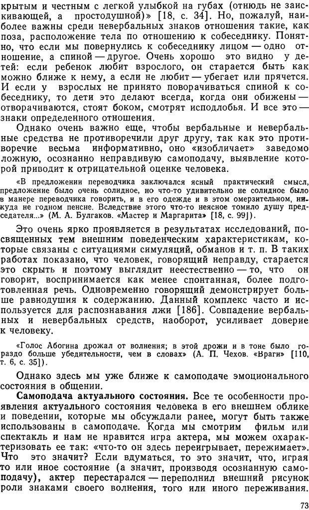 DJVU. Грамматика общения. Крижанская Ю. С. Страница 73. Читать онлайн