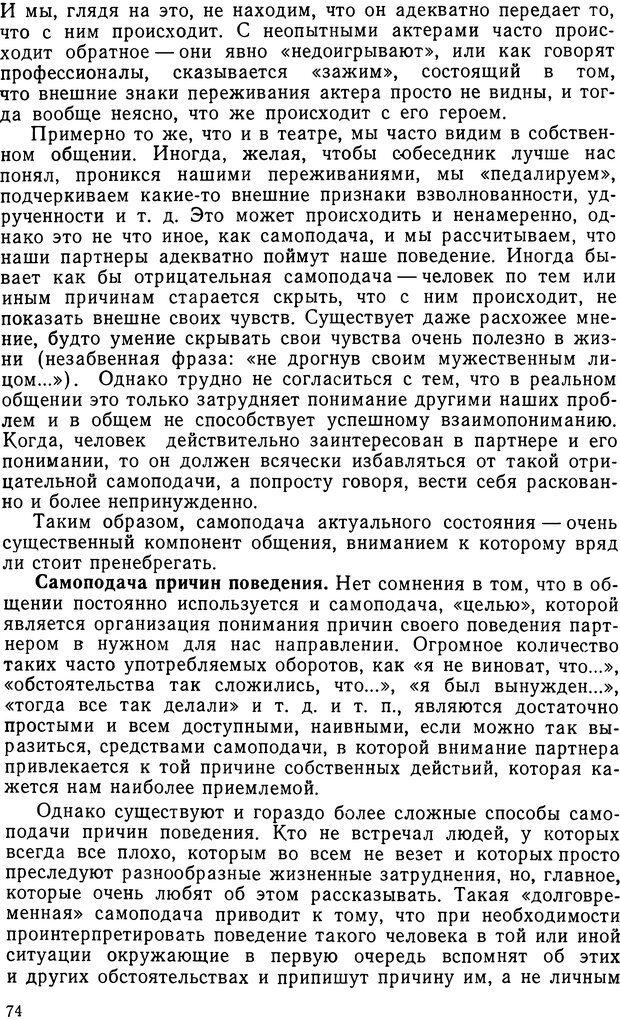 DJVU. Грамматика общения. Крижанская Ю. С. Страница 74. Читать онлайн