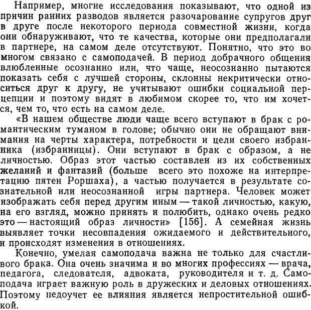 DJVU. Грамматика общения. Крижанская Ю. С. Страница 76. Читать онлайн