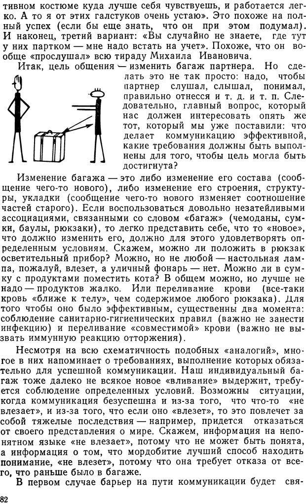 DJVU. Грамматика общения. Крижанская Ю. С. Страница 81. Читать онлайн