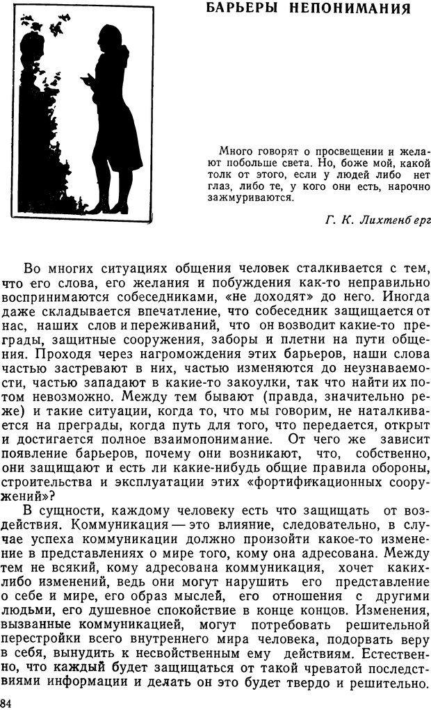 DJVU. Грамматика общения. Крижанская Ю. С. Страница 83. Читать онлайн