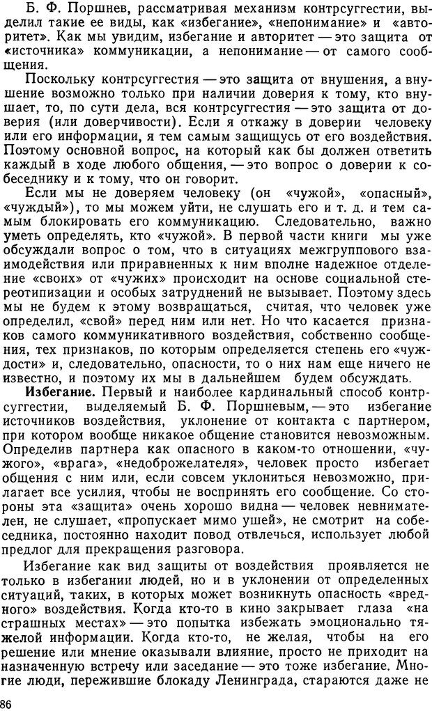 DJVU. Грамматика общения. Крижанская Ю. С. Страница 85. Читать онлайн