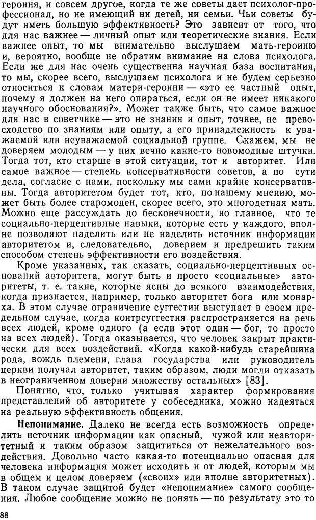 DJVU. Грамматика общения. Крижанская Ю. С. Страница 87. Читать онлайн
