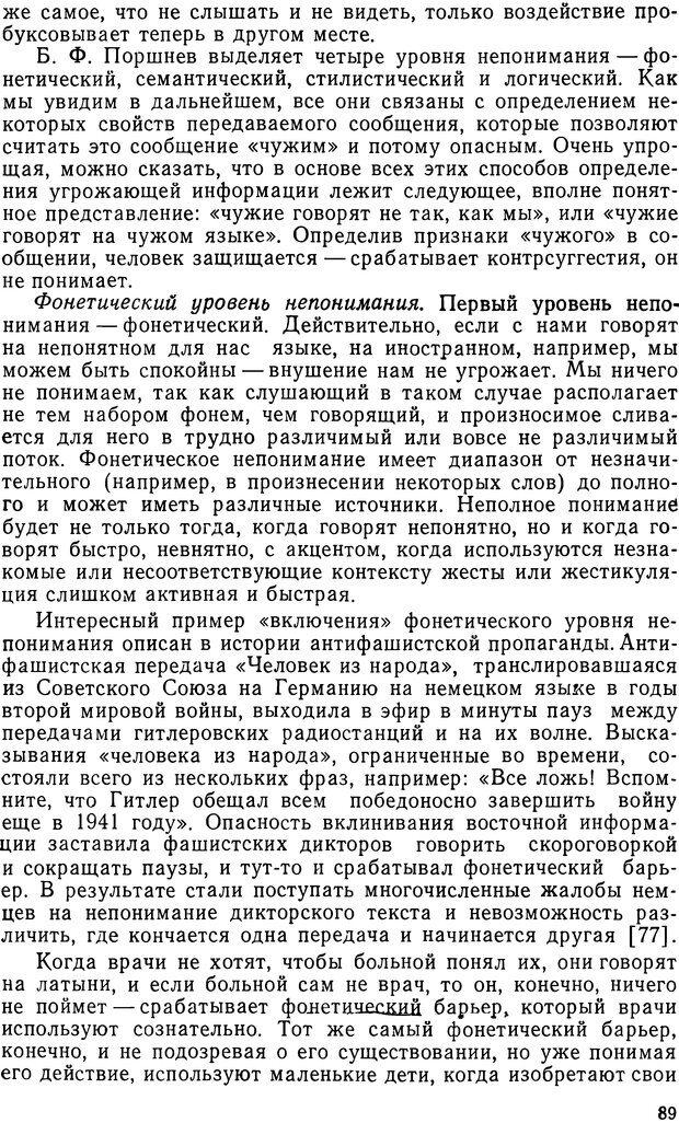 DJVU. Грамматика общения. Крижанская Ю. С. Страница 88. Читать онлайн