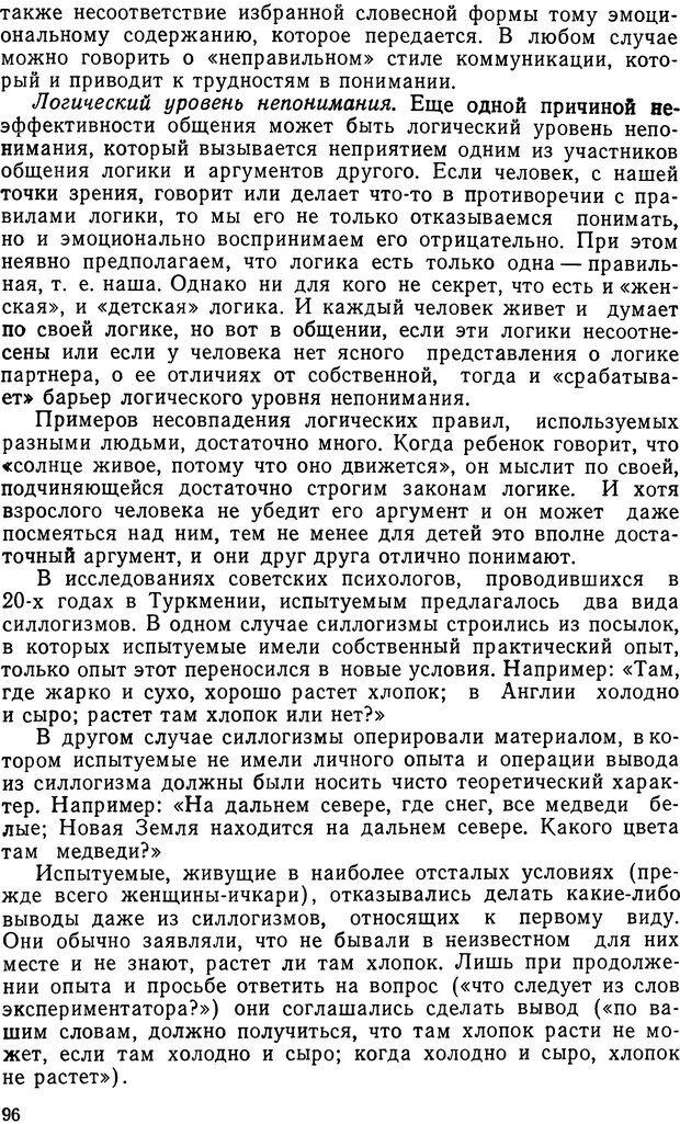 DJVU. Грамматика общения. Крижанская Ю. С. Страница 95. Читать онлайн