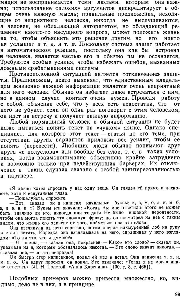 DJVU. Грамматика общения. Крижанская Ю. С. Страница 98. Читать онлайн