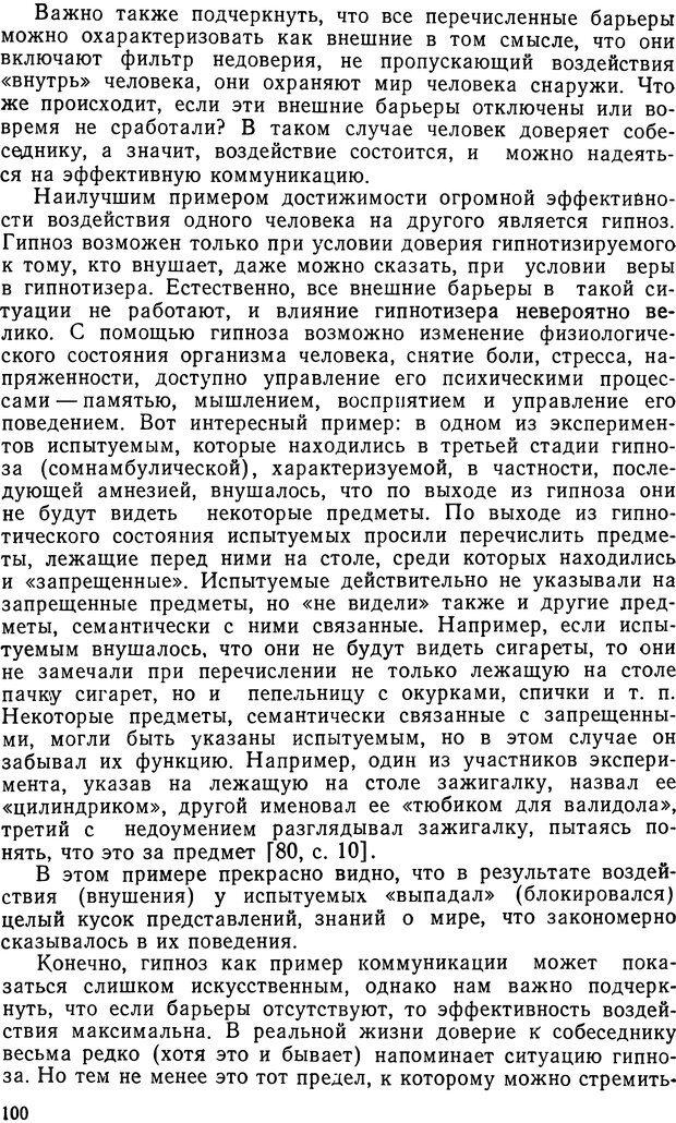 DJVU. Грамматика общения. Крижанская Ю. С. Страница 99. Читать онлайн