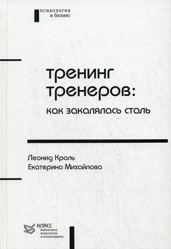 """Обложка книги """"Тренинг тренеров. Как закалялась сталь"""""""