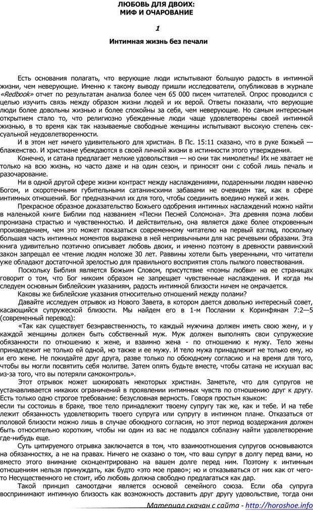 PDF. Откровенно о сокровенном. Кросби Т. Страница 1. Читать онлайн