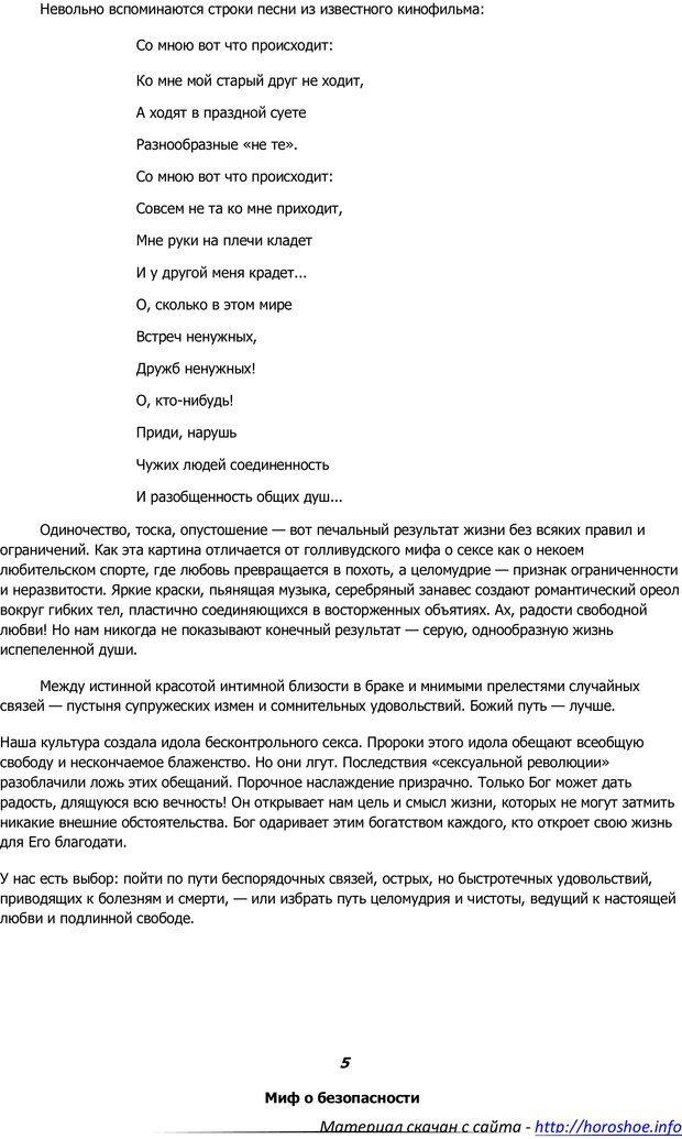 PDF. Откровенно о сокровенном. Кросби Т. Страница 10. Читать онлайн