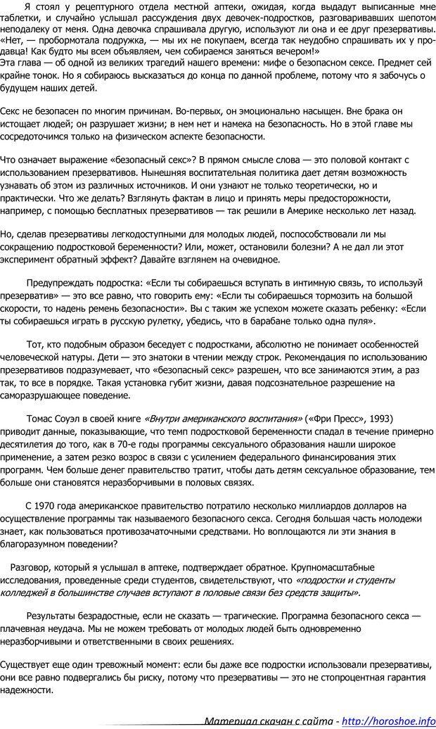 PDF. Откровенно о сокровенном. Кросби Т. Страница 11. Читать онлайн