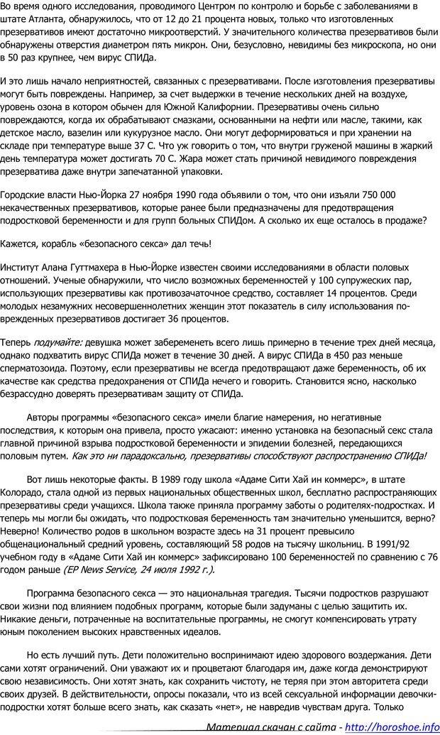 PDF. Откровенно о сокровенном. Кросби Т. Страница 12. Читать онлайн