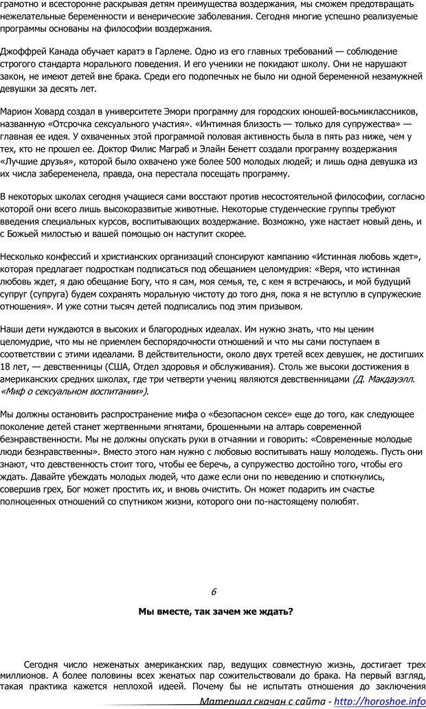 PDF. Откровенно о сокровенном. Кросби Т. Страница 13. Читать онлайн