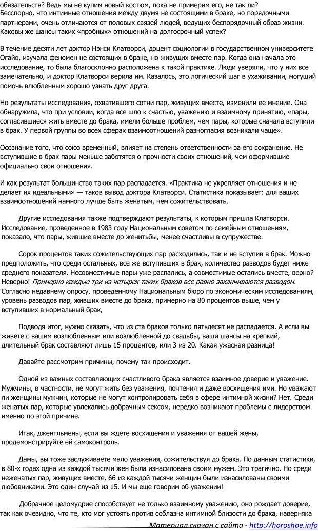 PDF. Откровенно о сокровенном. Кросби Т. Страница 14. Читать онлайн
