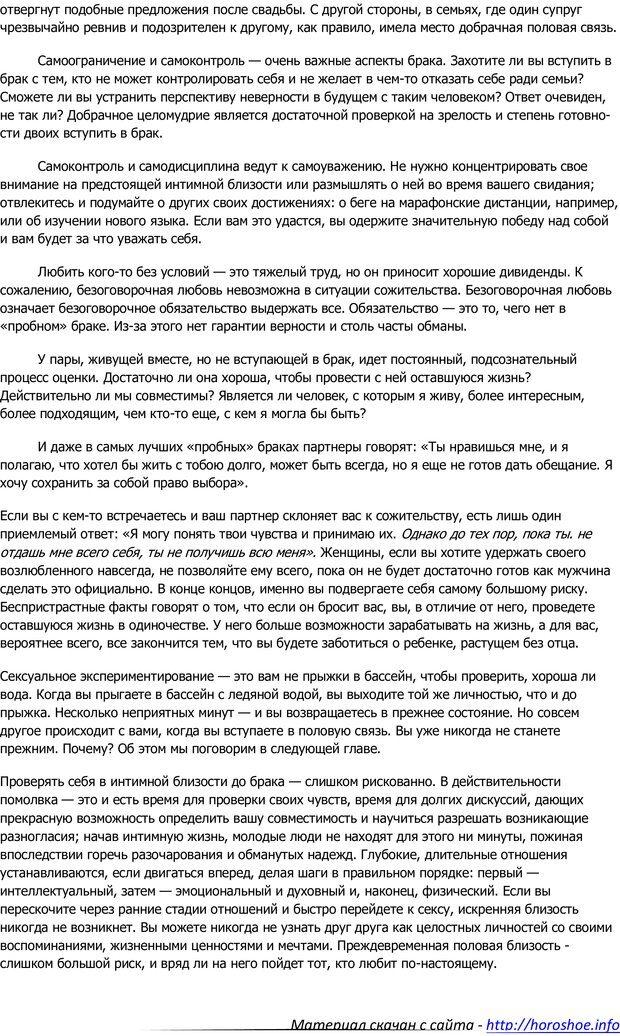 PDF. Откровенно о сокровенном. Кросби Т. Страница 15. Читать онлайн