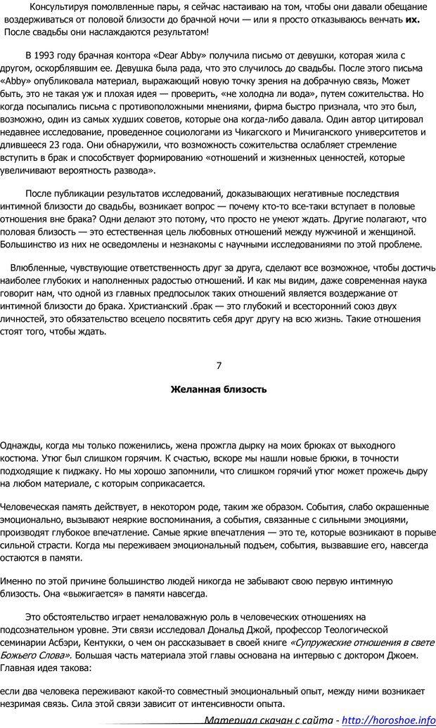 PDF. Откровенно о сокровенном. Кросби Т. Страница 16. Читать онлайн