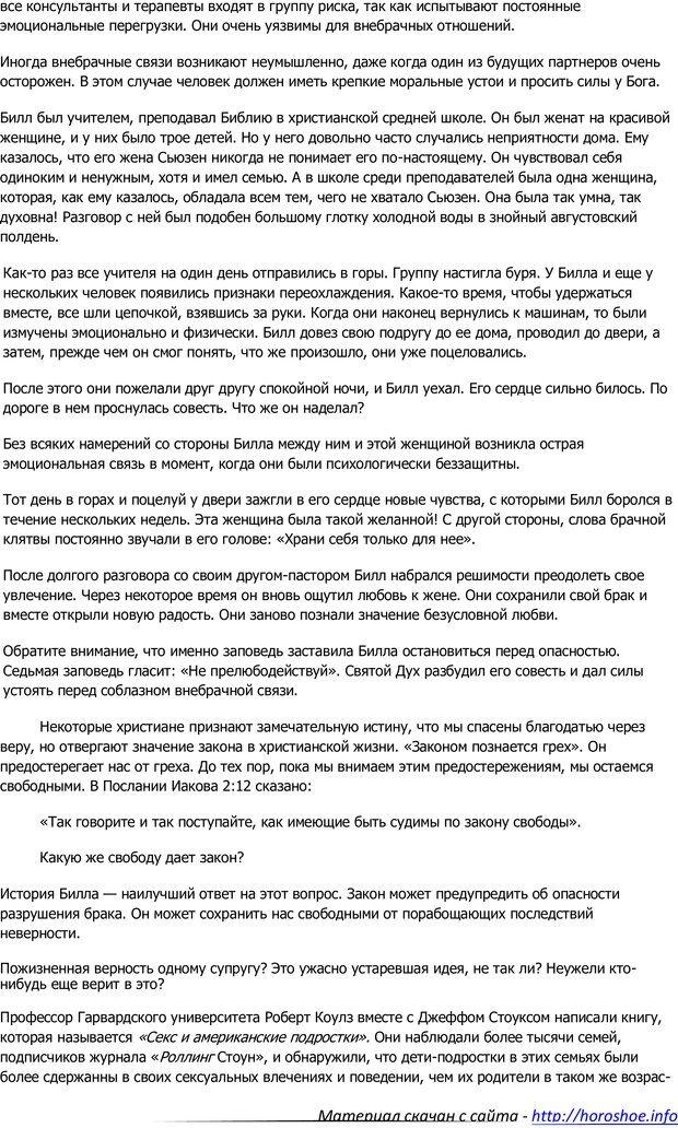 PDF. Откровенно о сокровенном. Кросби Т. Страница 19. Читать онлайн