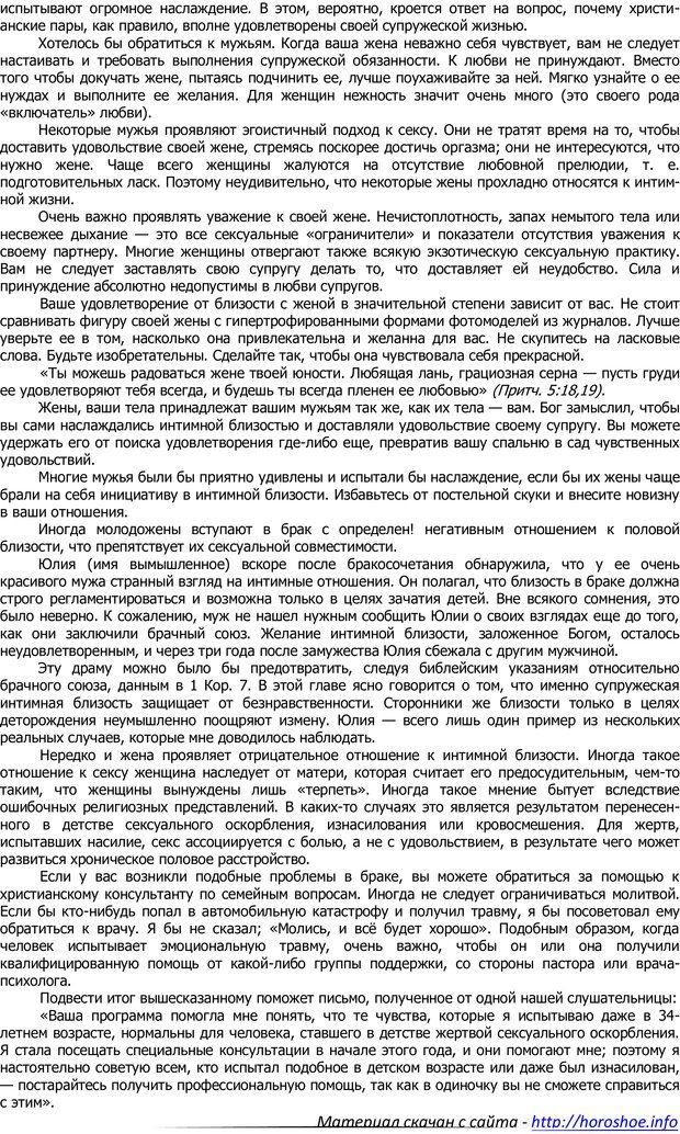 PDF. Откровенно о сокровенном. Кросби Т. Страница 2. Читать онлайн