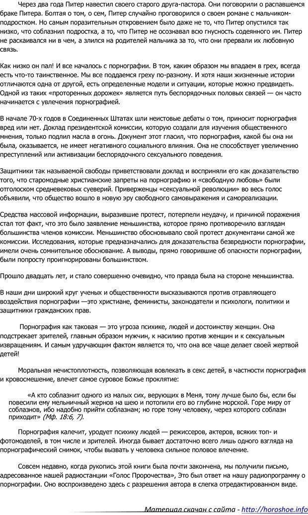 PDF. Откровенно о сокровенном. Кросби Т. Страница 21. Читать онлайн