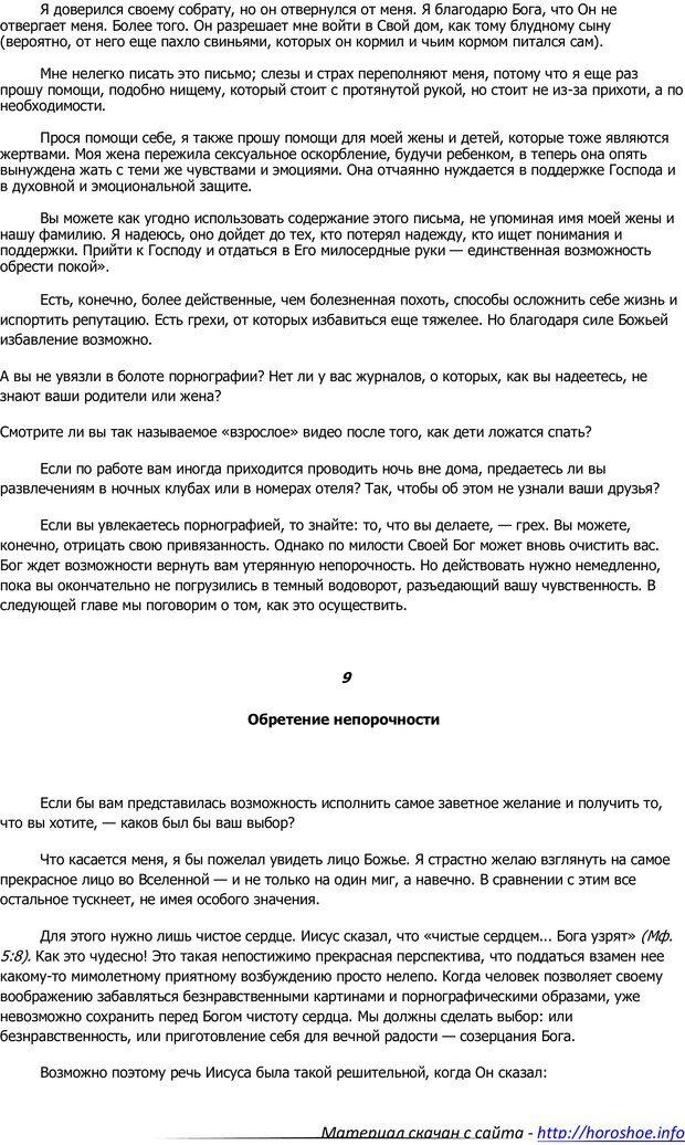PDF. Откровенно о сокровенном. Кросби Т. Страница 23. Читать онлайн