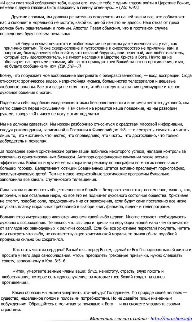 PDF. Откровенно о сокровенном. Кросби Т. Страница 24. Читать онлайн
