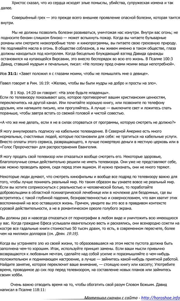PDF. Откровенно о сокровенном. Кросби Т. Страница 25. Читать онлайн