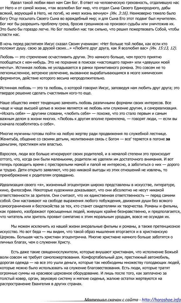 PDF. Откровенно о сокровенном. Кросби Т. Страница 27. Читать онлайн